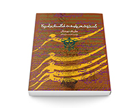 Persian Poetry in UK and USA