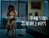 CCTV ENERGY-SAVING ADS