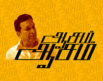 Tamil typography of Awesome Awesome