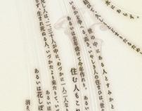 山口ムサビ展 2010