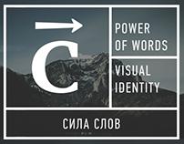Power of words | Branding