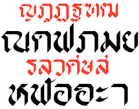 Thai Typeface Concentration