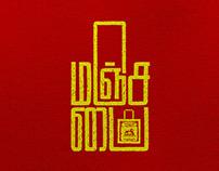 Manja pai - Tamil Typography