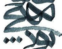 Typography - Calligraphy