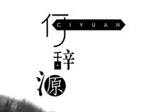 Logo Animation for Ciyuan He