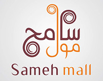 Sameh Mall Ads