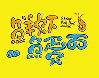 熊晓包/2014/字体设计第二季
