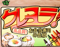 Crayola: Sushi Edition (Package)