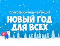 Новый год для всех