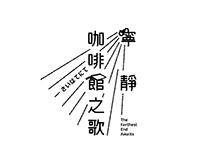 2016  Logotype  vol.1