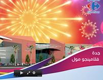 حفل افتتاح كارفور فرع جدة