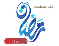 مخطوطة رمضان 1435هـ مجاناَ Rmadan