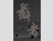 舞·者-DANCER