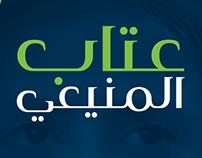 Etab AlMonie'ee Font | مجانًا Free | خط عتاب المنيعي