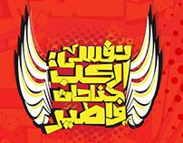 Arabic Typography l نفسى اركب جناحات واطير