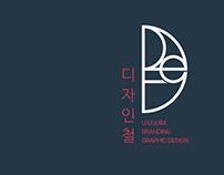 Personal branding - designcheol