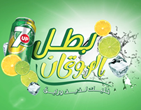 7up 'King of Cool'