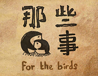 For the Birds . 那些鳥事