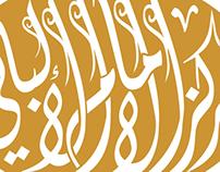 Arabic calligraphy  Khat Diwani Jali