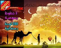 Ramadan Fonts | الخطوط الرمضانية