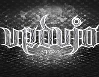 URDUJA band logo