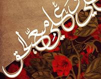 Ali ma al Haq