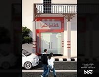 El-Shater Hassan Store