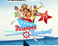 Rythmos 94,9   Summer Digital (+air) Contest