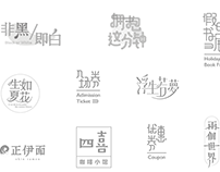 Logotype Collection 1 | 字體設計