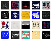 壹_M&F音樂好朋友_专辑封面