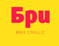 Bree Cyrillic, new!