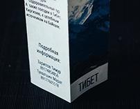 Буклеты для авторских туров