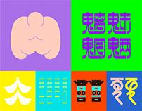 【白色至上设计】白色字体计划|字体的图形化世界(一)