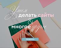 Классический «Landing Page» для веб-студии