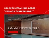 """Концепт главной страницы сайта """"Ramada Yekaterinburg"""""""