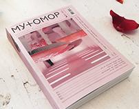 МУХОМОР | magazine