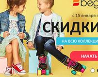 ui/ux design for BabyEmi - children's clothes