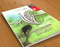 Taman Maknawi - Cover Design