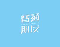 熊晓包/壹肆年字体/第三季