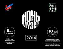 Ночь музеев 2014. Презентация