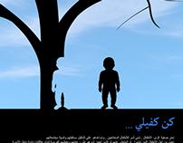 sos children village advertising