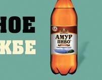 Amur Dark Beer