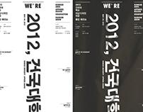 KUAD Graduation Show Design /의상디자인 졸업패션쇼 포스터및 도록작업