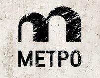 Project:Metro