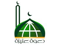 شعار دعوة عنيزة