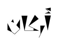 Arkan Font