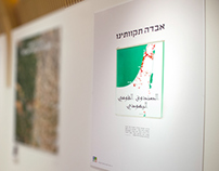 JNF 111 Years Posters Exhibition