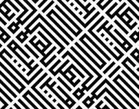 Square Kuffic Calligraphy / الخط الكوفي المربع