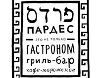 Кафе Пардес (печати, наклейки, нашивки)