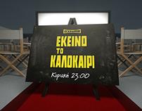 SKAI TV Greek Films trailer packaging